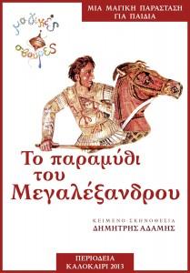M_Alexandros-KALOKAIRI_2013