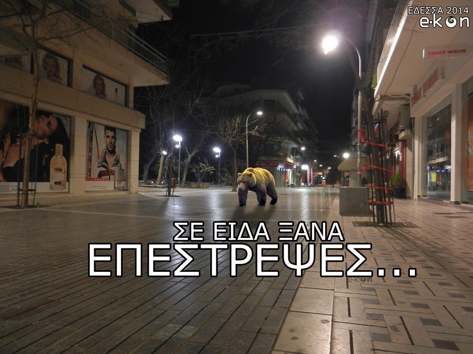 edessa_animals