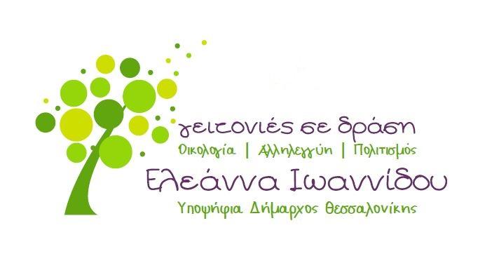 logo-geitonies