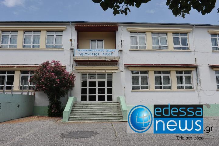 1 Δημοτικό Σχολείο Έδεσσας