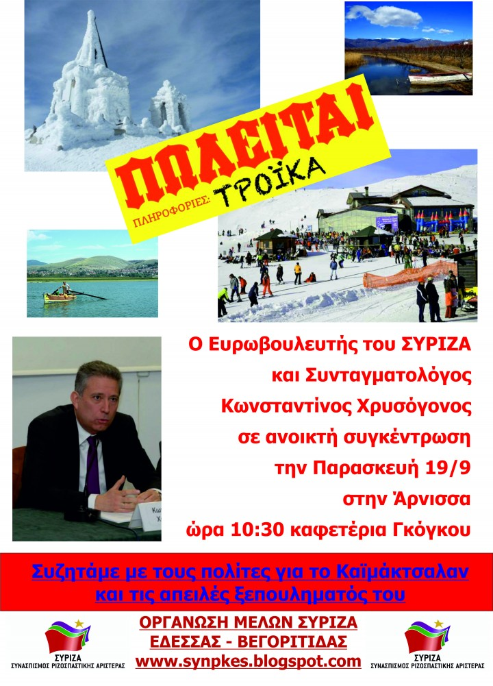 ΣΥΡΙΖΑ_ΠΑΡΑΣΚΕΥΗ_19_ΣΕΠΤΕΜΒΡΙΟΥ