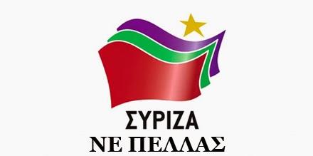 Αποτέλεσμα εικόνας για ΣΥΡΙΖΑ ΠΕΛΛΑΣ