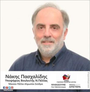 000 - nakis-pasxalidis-syriza