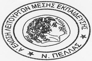 Λογότυπο-Α-ΕΛΜΕ-Πέλλας