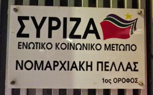Αποτέλεσμα εικόνας για Νομαρχιακή ΣΥΡΙΖΑ πελλασ