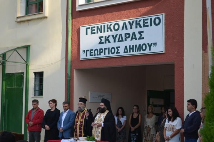 Αποτέλεσμα εικόνας για σχολεία του Δήμου Σκύδρας