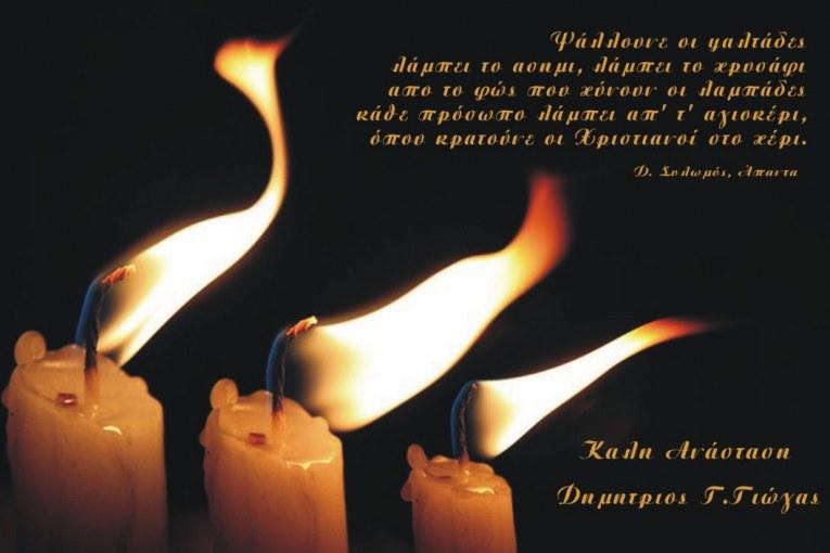 Πασχαλινές ευχές από τον Δημήτρη Γιώγα