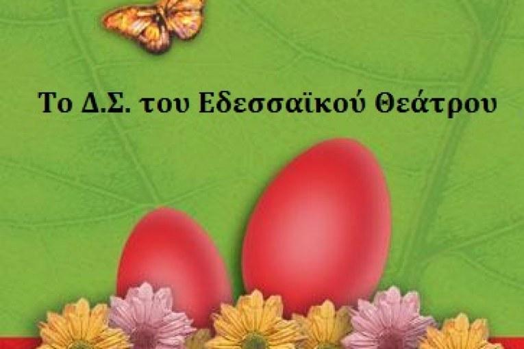Πασχαλινές Ευχές από το Εδεσσαϊκό Θέατρο