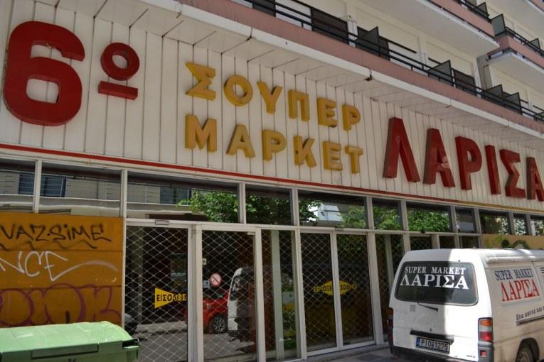 Ευρωπαϊκή βοήθεια 6,4 εκατ.ευρώ σε 557 απολυμένους από σούπερ μάρκετ στην Ελλάδα
