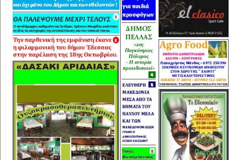 Κυκλοφορούν και αυτή την εβδομάδα οι εφημερίδες Νέοι Ορίζοντες και Νέα της Αλμωπίας με πλούσια ύλη και καυτά θέματα