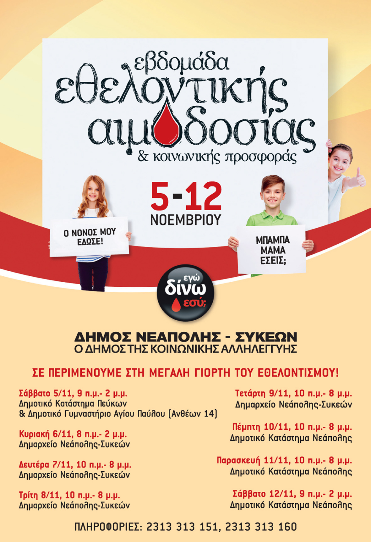 sikies_emodosia_2016_poster_prev