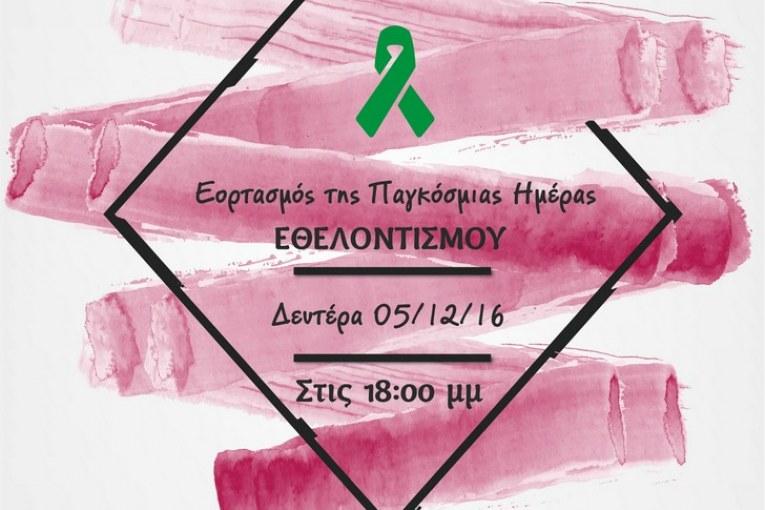 Εκδήλωση προς τιμή του Εθελοντισμού από τον Σύλλογο Καρκινοπαθών Έδεσσας και Περιχώρων τη Δευτέρα 5 Δεκεμβρίου