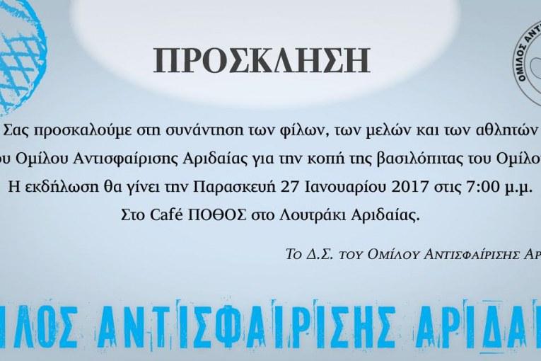 Πρόσκληση για την κοπή της Βασιλόπιτας του Ομίλου Αντισφαίρισης Αριδαίας την Παρασκευή 27 Ιανουαρίου στο cafe Πόθος του Λουτρακίου