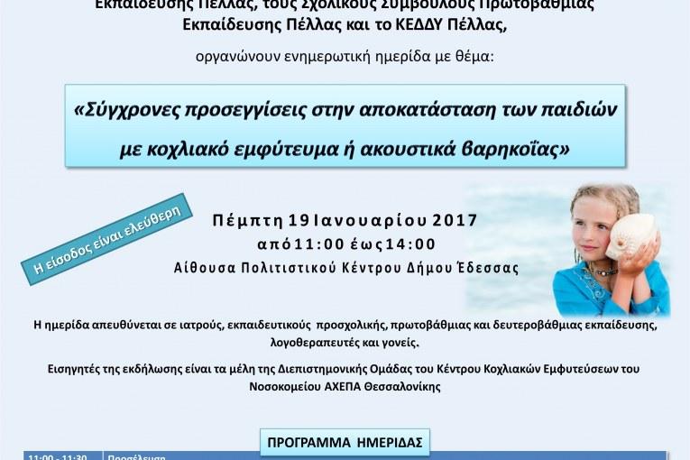 Ημερίδα για τα κοχλιακά εμφυτεύματα με πρωτοβουλία της Αν. Αντιπεριφερειάρχη Πέλλας Αθηνάς Αηδονά