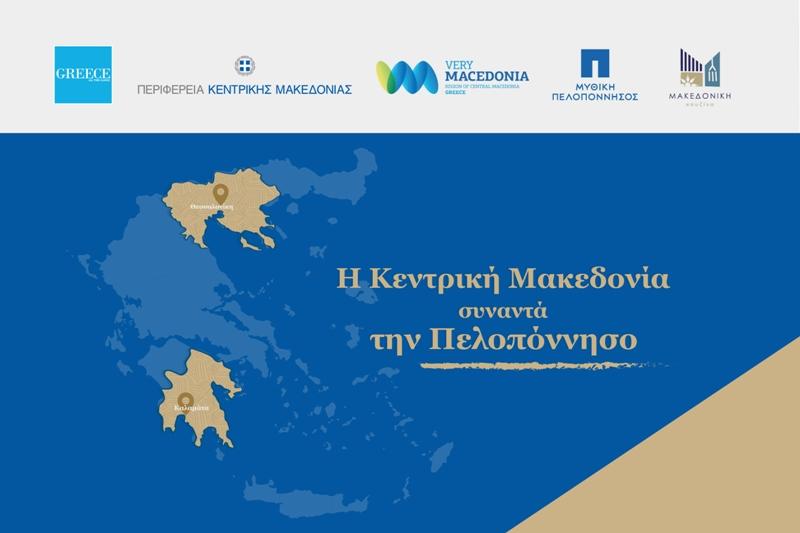 Η Κεντρική Μακεδονία Συναντά την Πελλοπόννησο