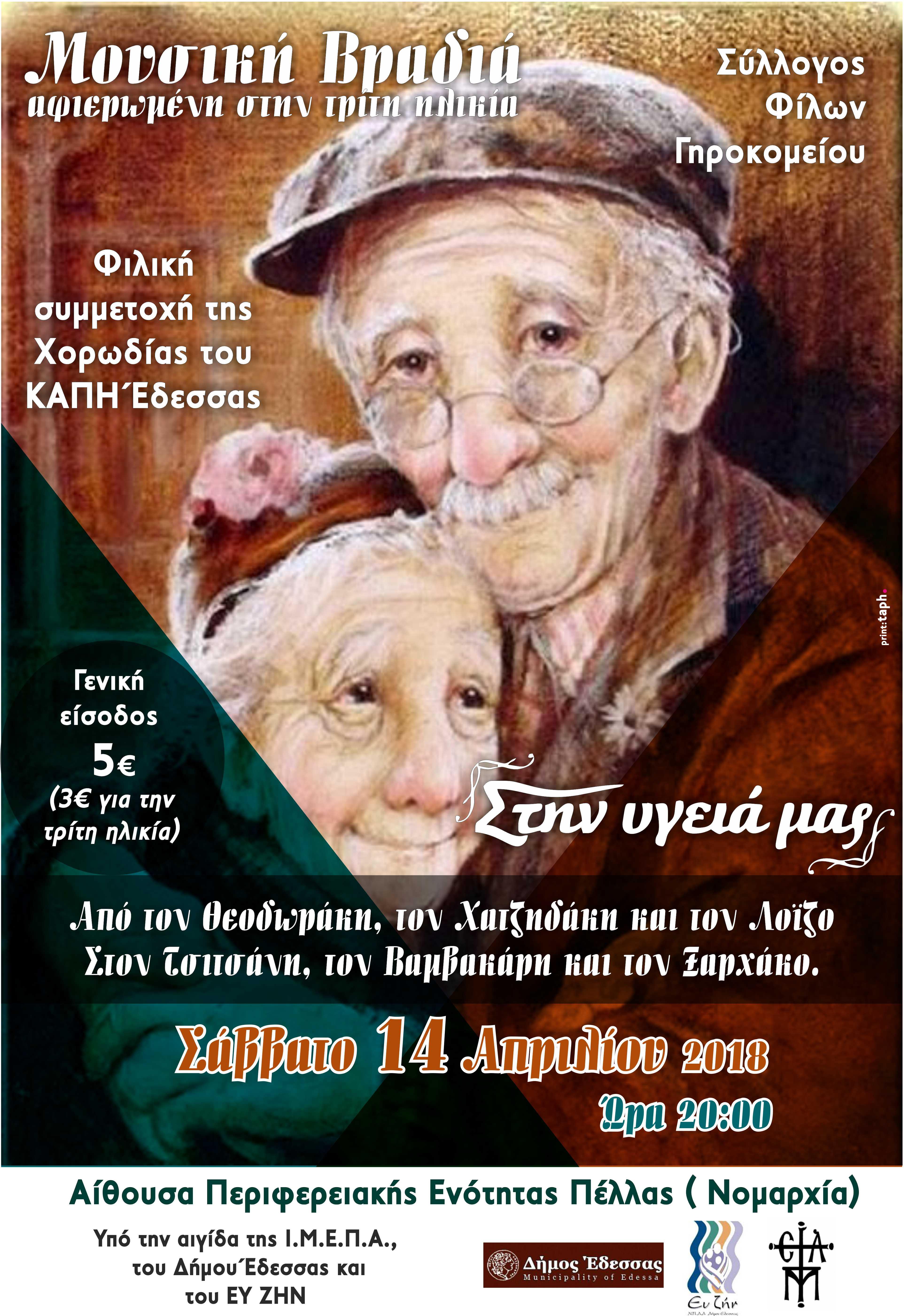 Συναυλία αγάπης   αλληλεγγύης προς το Γηροκομείο μας - Edessa News 85297575031