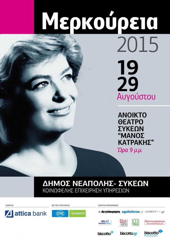 merkoureia 2015-afissa